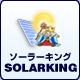 ソーラーキング